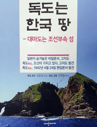 書籍表紙獨島は韓國のもの