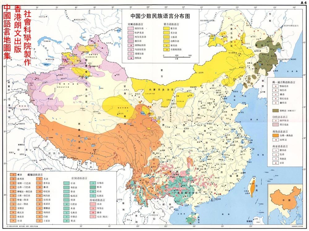 中國社會科學院「中國語言地圖集」香港朗文出版遠東公司1987