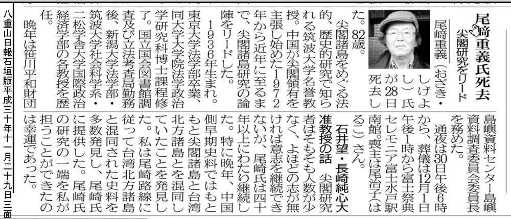 尾崎重義訃報八重山日報30年11月29電子大