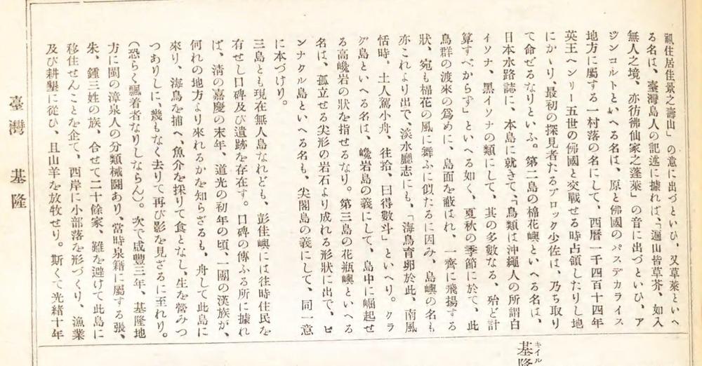 吉田東伍大日本地名辭書續編彭佳嶼2