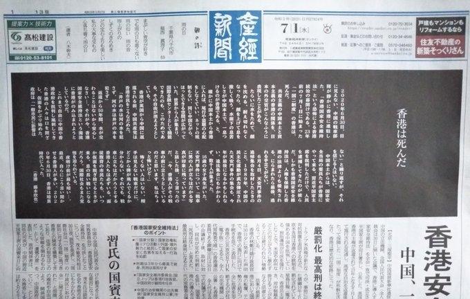 産經香港は死んだ020701z8