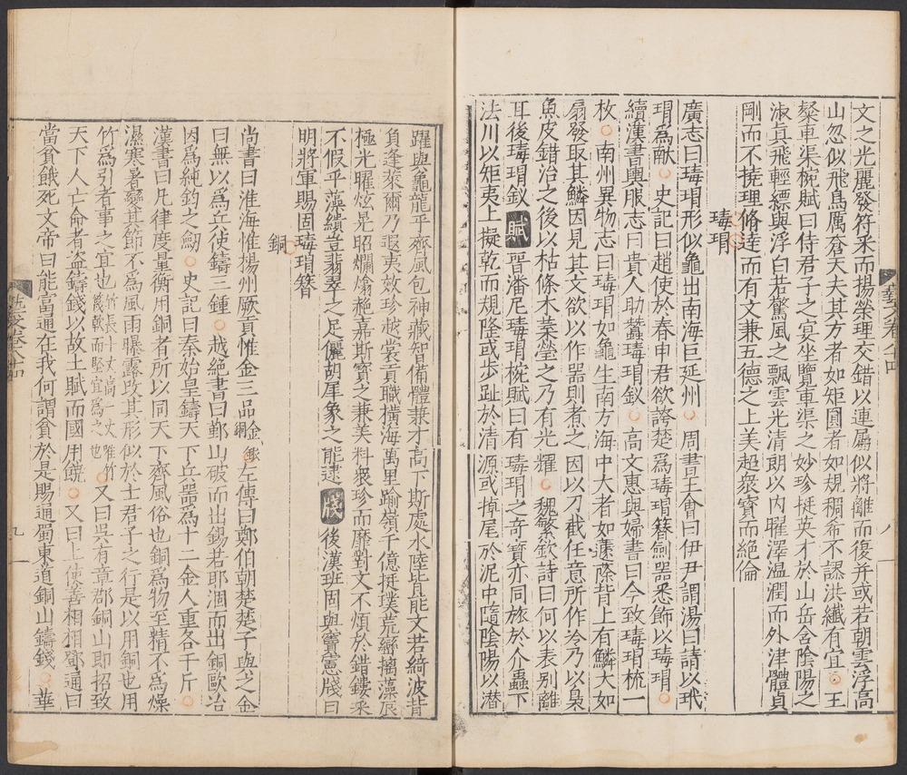 藝文類聚卷84引南州異物志玳瑁harvard