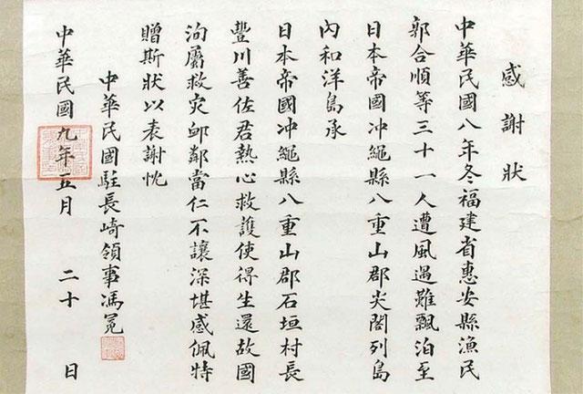 尖閣感謝状豐川八重山日報240928