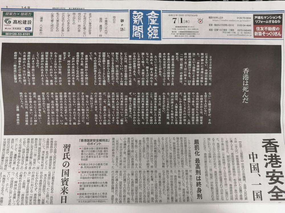 産經香港は死んだ020701g