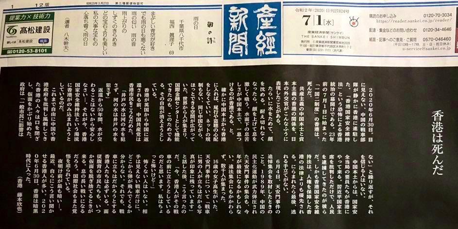 産經香港は死んだ020701x