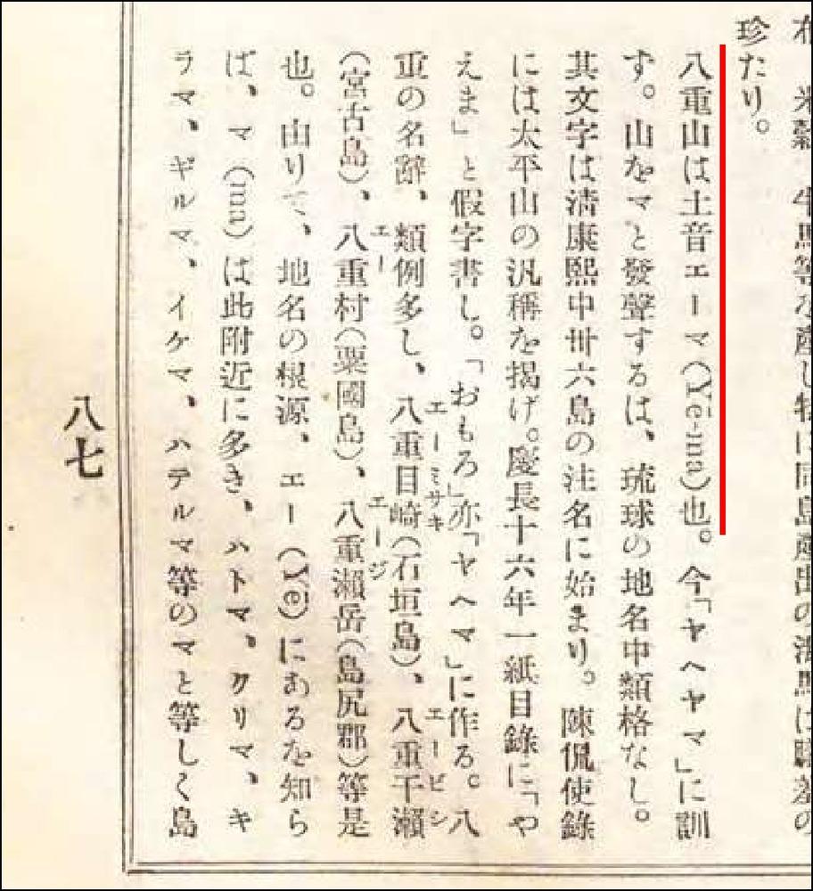 大日本地名辭書續編エーマ八重山