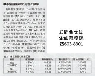 広報もりおか_20170501