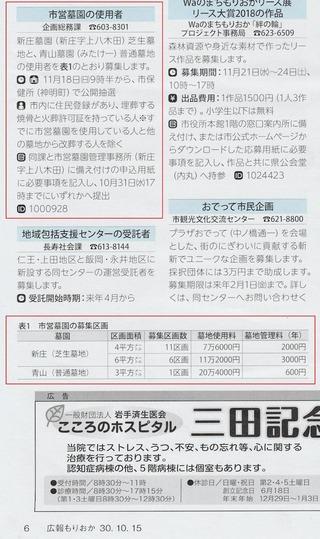 IMG_20181018_0001 - コピー