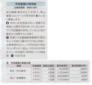 広報もりおか_201910 - コピー