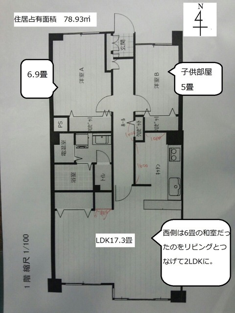 おうち_171106_0014