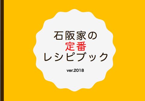 スクリーンショット 2018-11-16 22.55.43