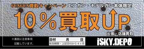 depo買取UPチケット最終2