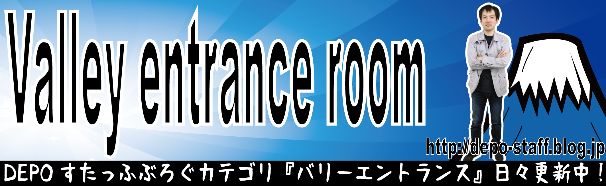 Valley entrance roomISKYDEPOスタッフブログ