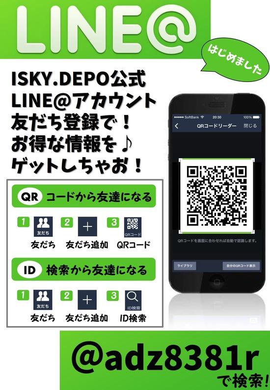 LINE販促3