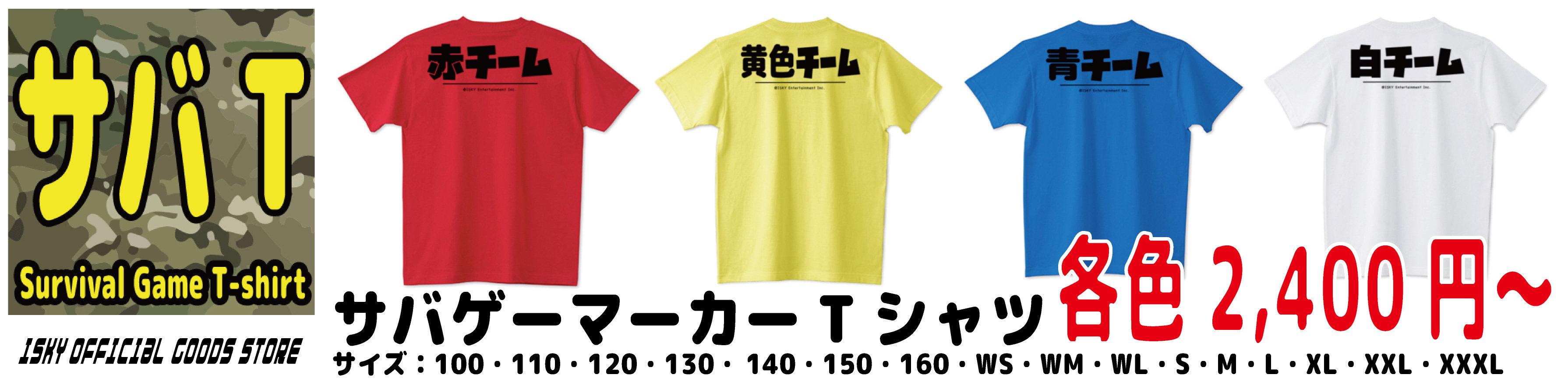 マーカーTシャツ880