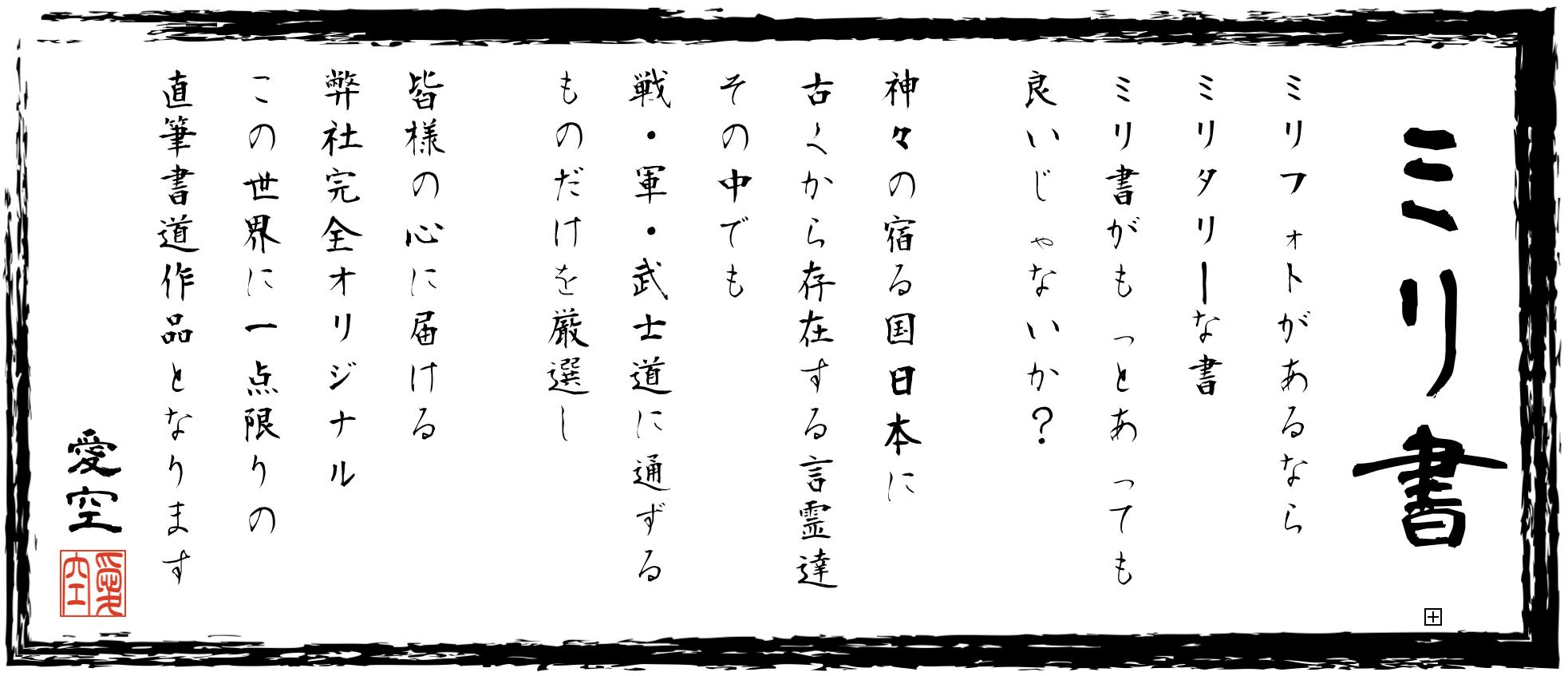 ISKYDEPOミリ書ミリタリー書道愛空