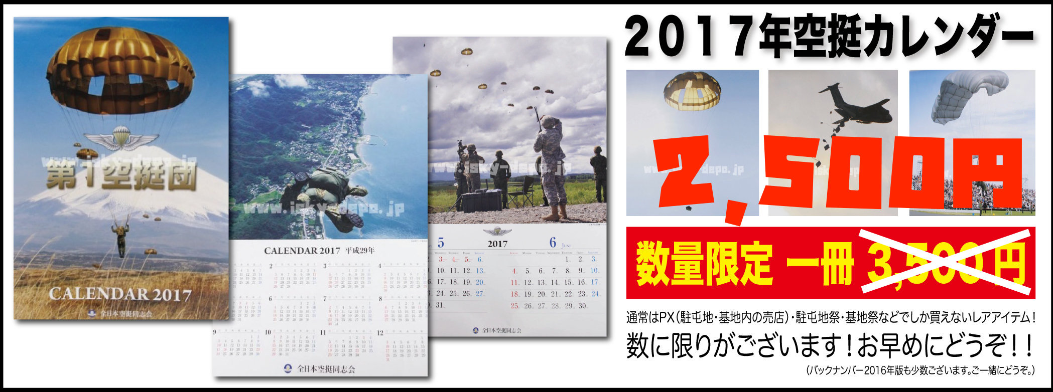 空挺カレンダー2017陸上自衛隊第1空挺団空挺同志会