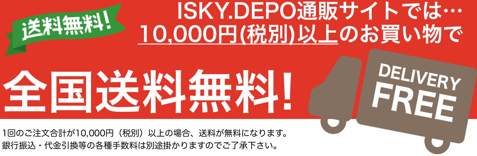 送料無料代引手数料無料ISKY通販サイト