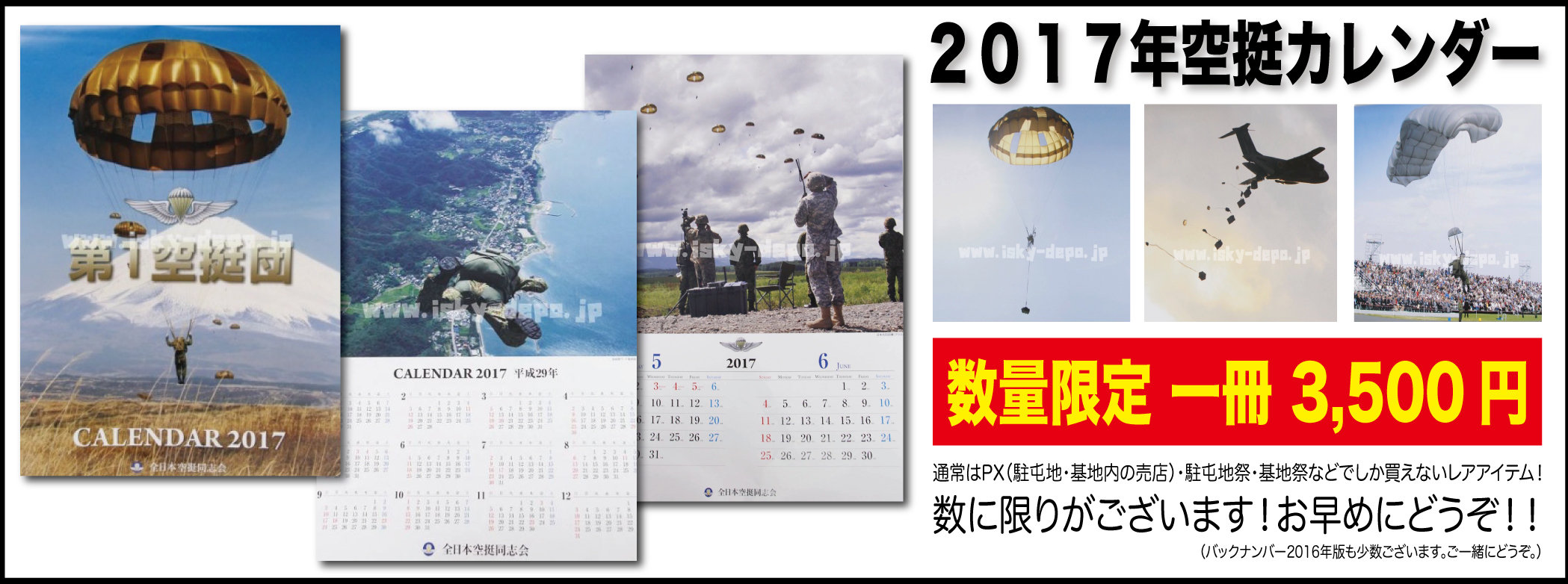 ISKY.DEPO空挺カレンダー2017陸上自衛隊第1空挺団空挺同志会