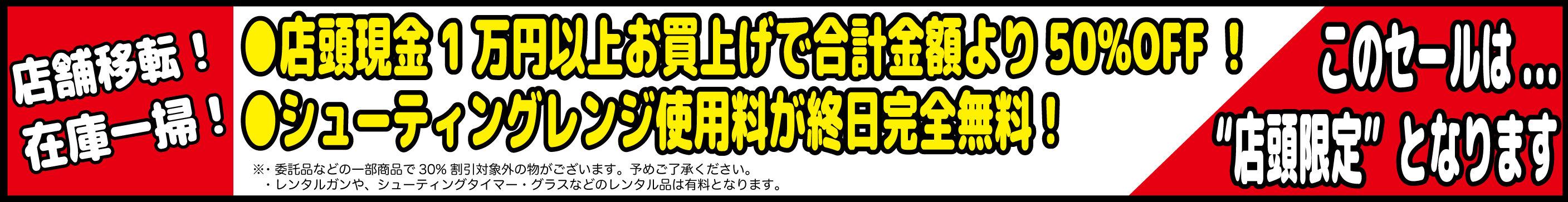 店舗移転セール店頭50%OFFISKY.DEPO