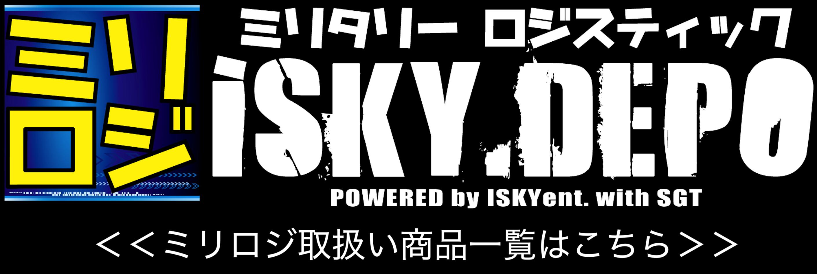 ISKY.DEPO委託販売ミリタリーロジステック