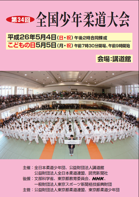 2014zenkokusyounen_poster