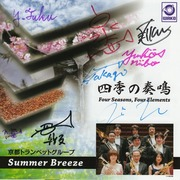 summer_breeze_cd_s