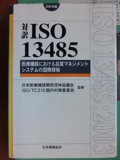 15ISO13485規格表紙