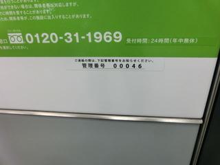 CIMG9485
