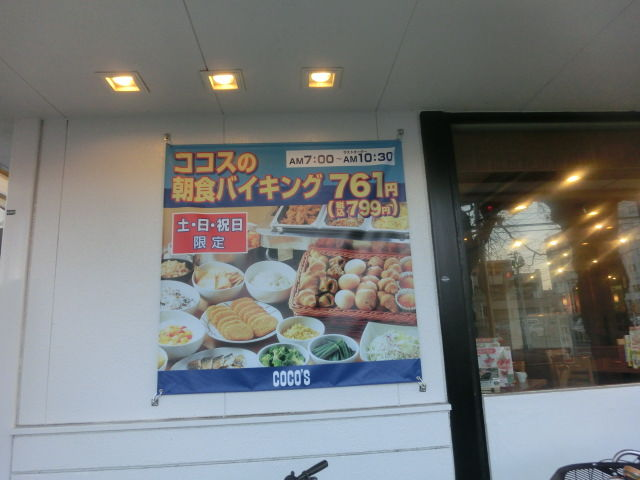 近く の ファミリー レストラン