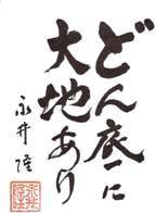 nagaitakasi002