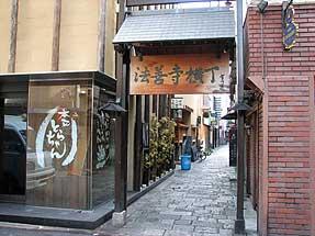 houzenji2