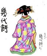 ikuyomochi001-1