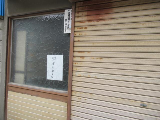 20190711杉田湯閉店 (3)