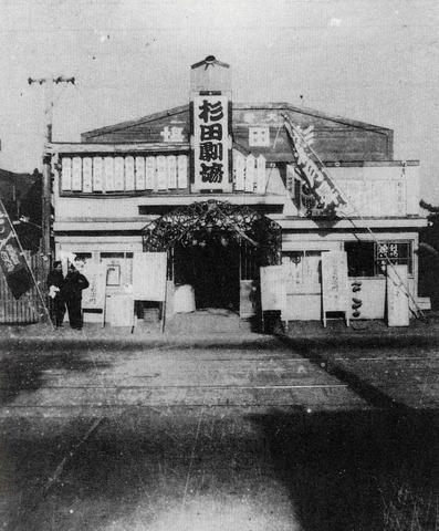旧杉田劇場写真縮小
