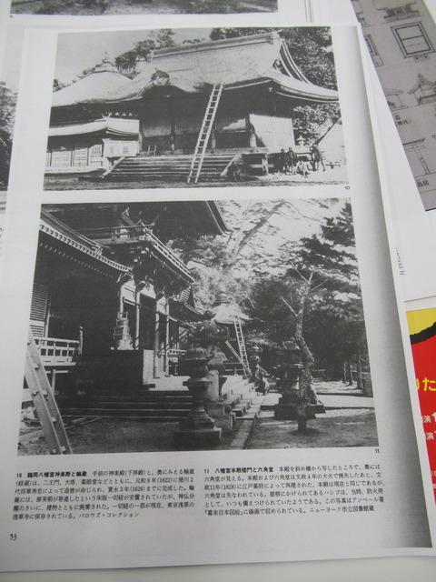 20181216第42回いそご文化資源発掘隊小沢講座 (15)縮小