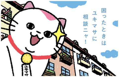 article_yukimasa