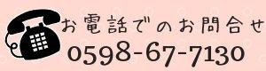 ご予約・お問合せ (4)