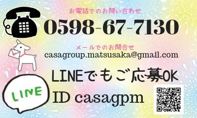 0598-67-7130