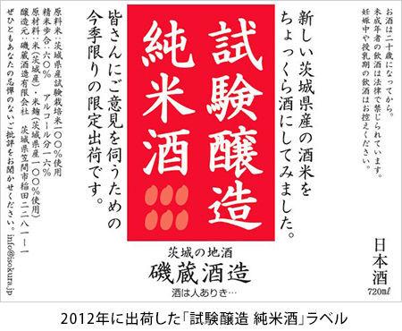 2012年出荷「試験醸造 純米酒」ラベル