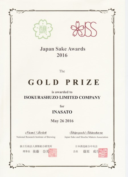 2016 GOLD PRIZE 3