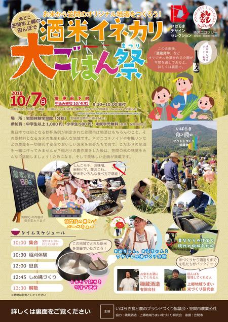 稲刈り収穫祭チラシ2018表02-01