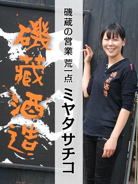 磯蔵酒造 営業 ミヤタサチコ