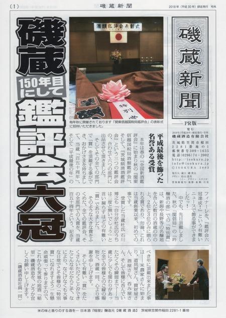 新聞号外イメージ