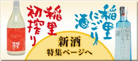 『稲里 初搾り・にごり酒』特集ページへ