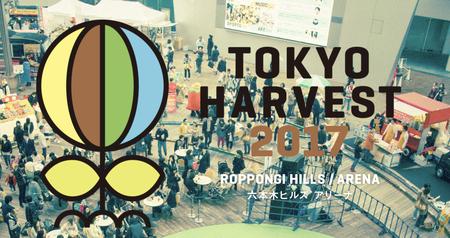 tokyoharvest2017-1