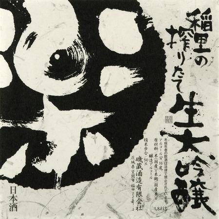 110519磯蔵ラベル大_楽