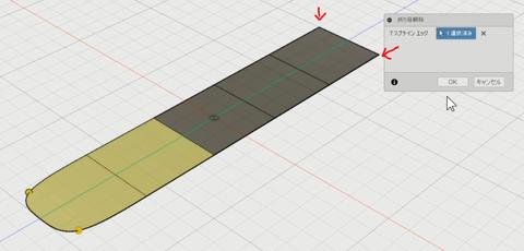 4_先端を丸めます、本当は赤矢印の部分も丸めたほうがいい