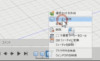 7_履歴を編集して円柱のサイズを変えます0105