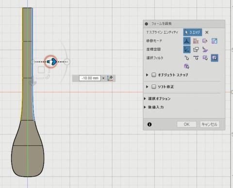 5_フォームを編集コマンドでカタチを整えていきます0055
